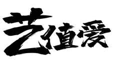 艺值爱logo