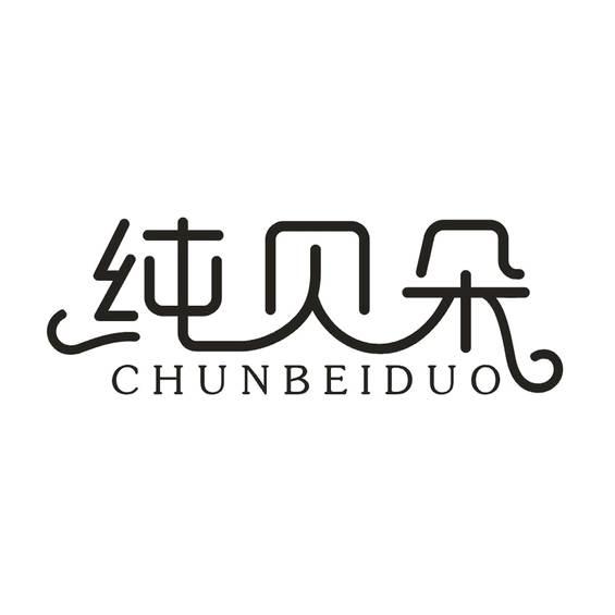 纯贝朵logo