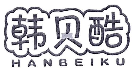 韩贝酷logo