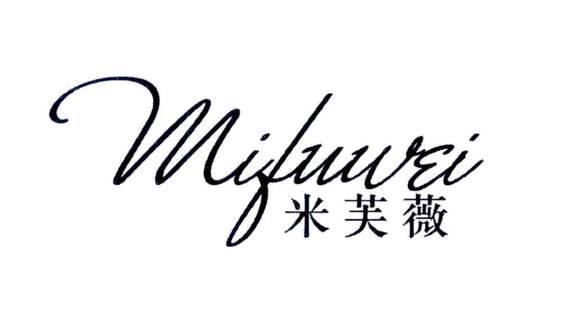 米芙微logo