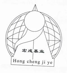 宏成基业logo