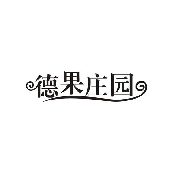 德果庄园logo