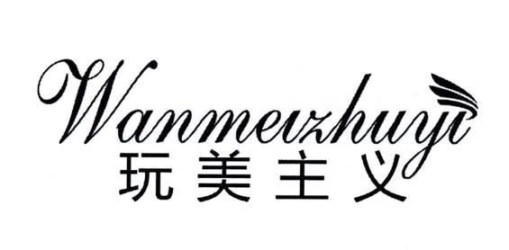 玩美主义logo