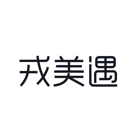 戎美遇logo