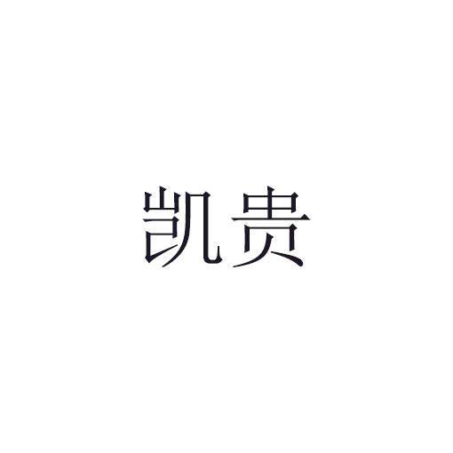 凯贵logo