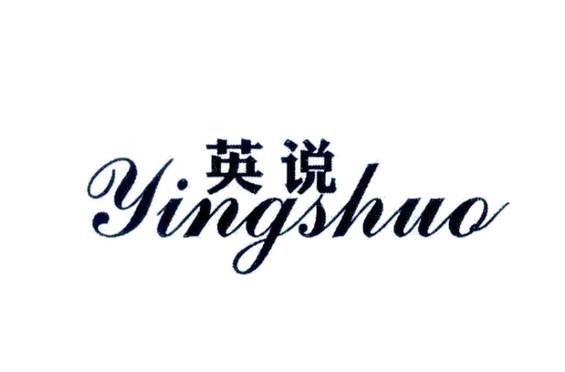 英说logo