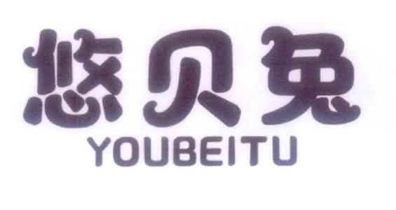 悠贝兔logo