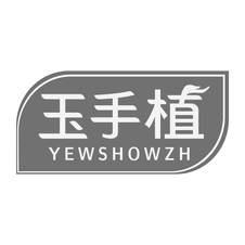 玉手植 YEWSHOWZH