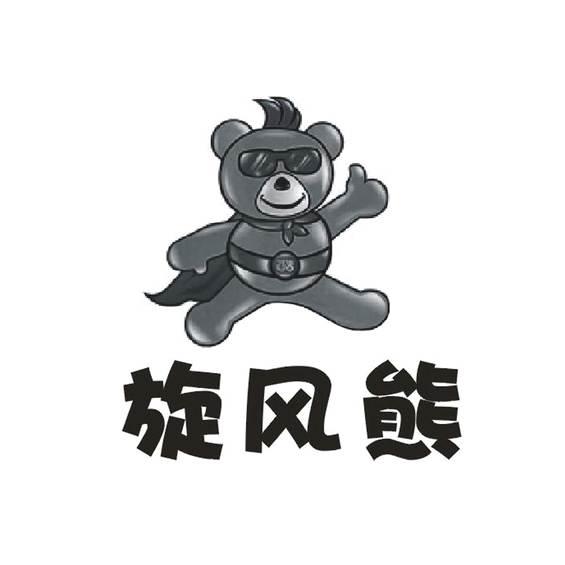 旋风熊logo