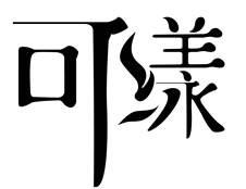 可漾logo