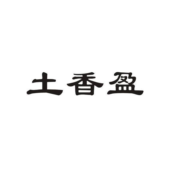 土香盈logo