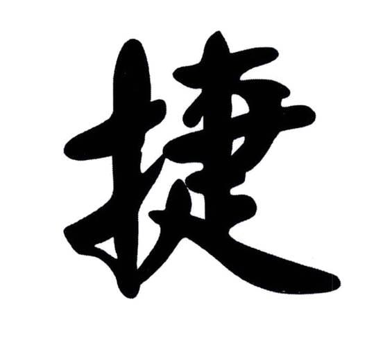 捷logo