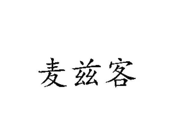 麦兹客logo