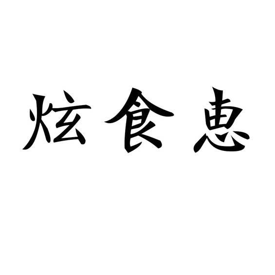 炫食惠logo