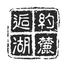 约麓逅湖logo