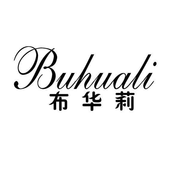 布华莉logo