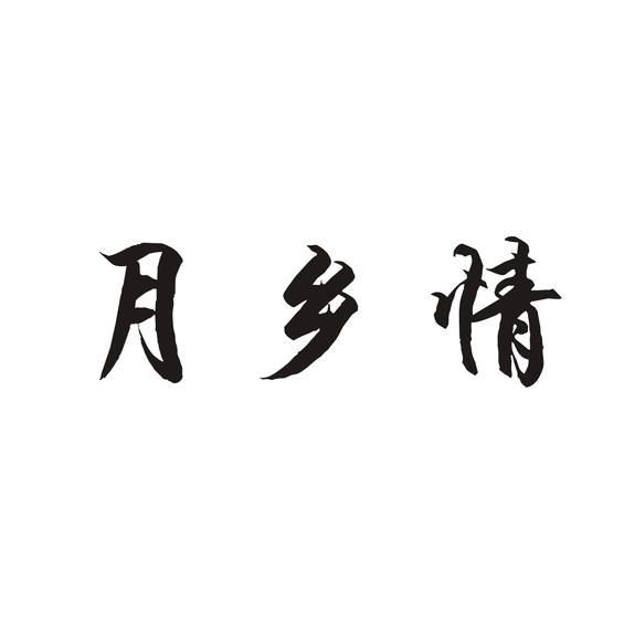 月乡情logo