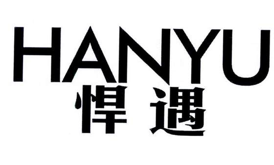 悍遇logo