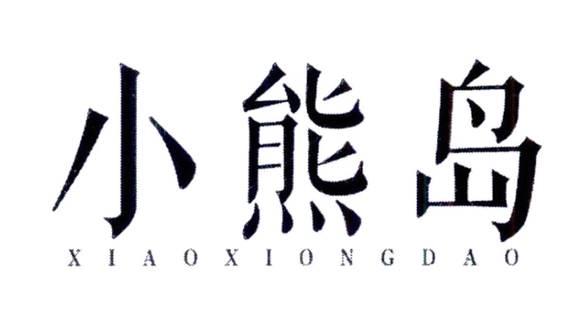 小熊岛logo
