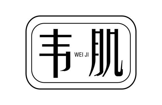 韦肌logo