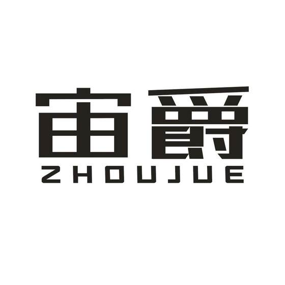 宙爵logo