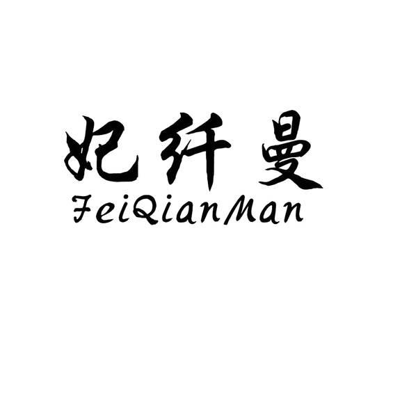 妃纤曼logo