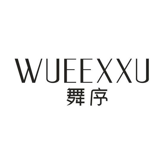 舞序 WUEEXXUlogo