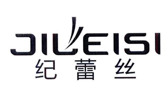 纪蕾丝logo