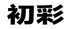 初彩logo