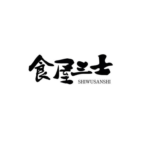 食屋三士logo