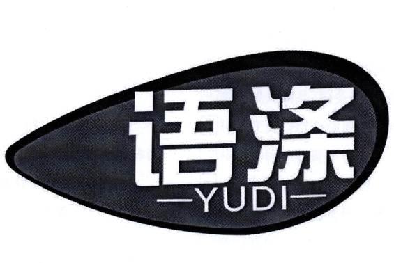 语涤logo