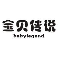 宝贝传说 BABYLEGEND