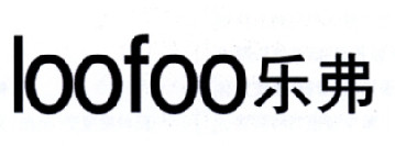LOOFOO 乐弗logo