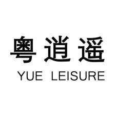 粤逍遥 YUE LEISURE