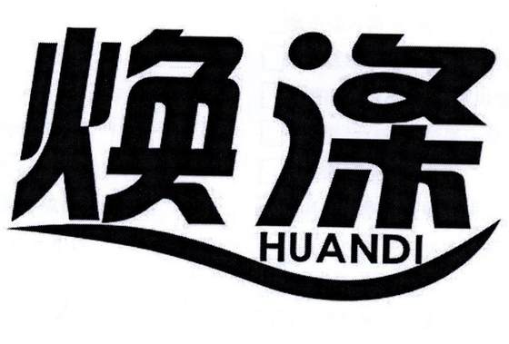 焕涤logo