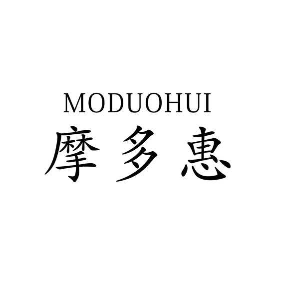 摩多惠logo