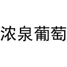 浓泉葡萄logo