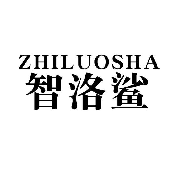 智洛鲨logo