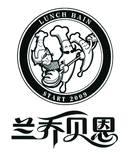 兰乔贝恩 LUNCH BAIN NTART 2009