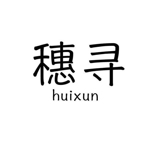 穗寻logo