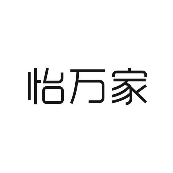 怡万家logo