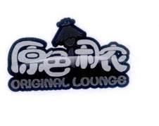 原色闲农 ORIGINAL LOUNGE