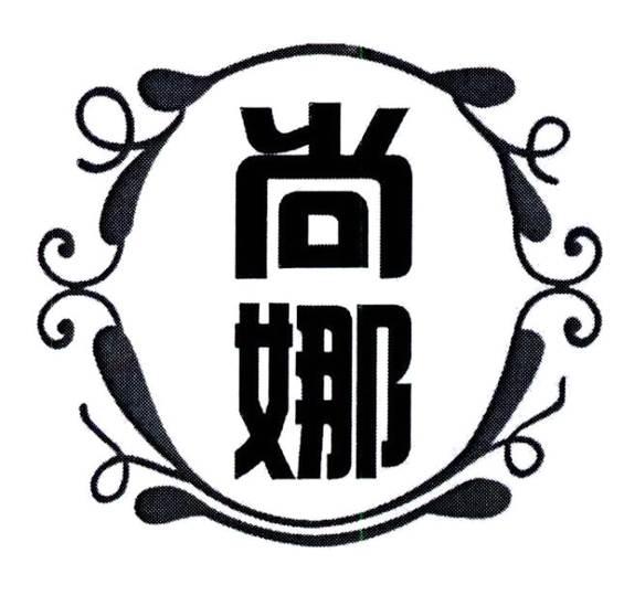 尚娜logo