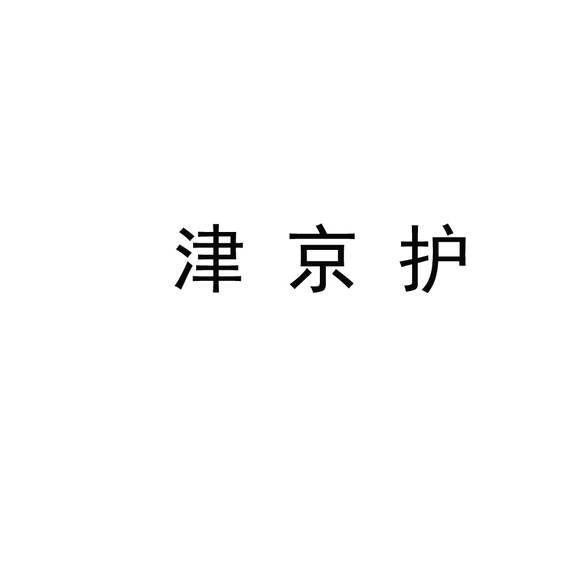 津京护logo