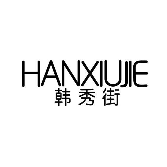 韩秀街logo