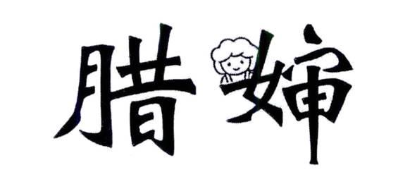 腊婶logo