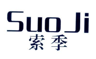 索季logo