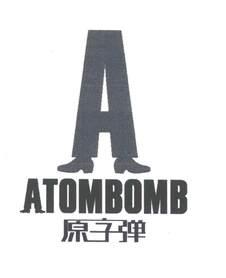 原子弹;原字弹;ATOMBOMB;Alogo