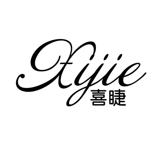 喜睫logo