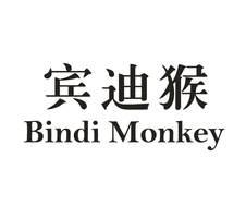 宾迪猴 BINDI MONKEY